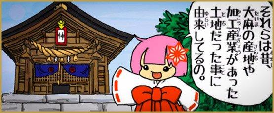 Japanese Hemp mascot, Asamiko Chan, Asamiko Chan hemp, Asamiko Chan hemp, hemp japonaix, hemp japonaixis, hemp japonaix